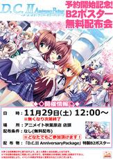 141129_DC2AP_akiba