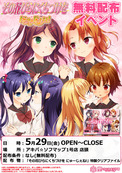 150529_newgene_akiba