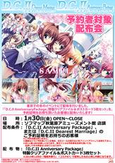 150130_DC2APDM_akiba