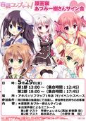 150529_mousou_akiba_sain