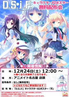 161224_DSiF_nagoya