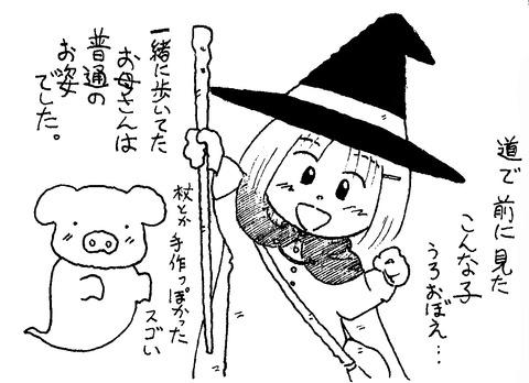 10月ブログ用4p