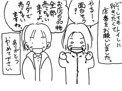 綾瀬の女の子達