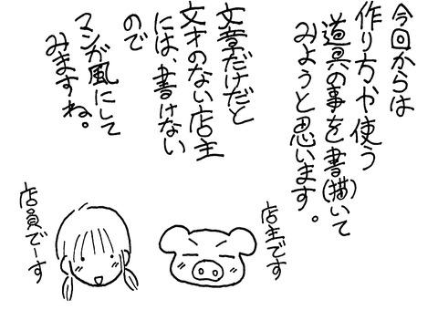 ブログ用2p