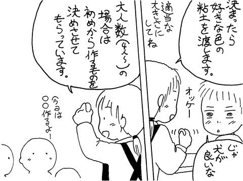 ワークの説明編