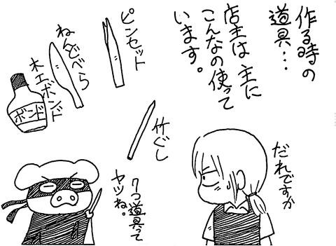 ブログ用6p