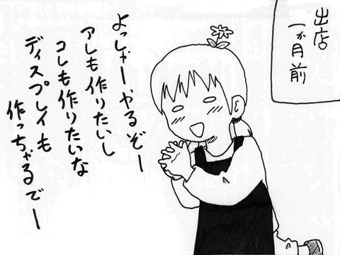 いくぜ横浜!