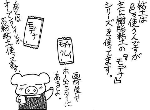 ブログ用3p