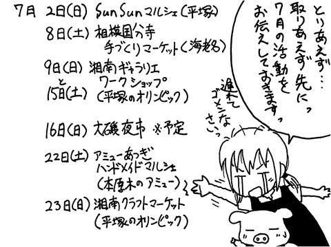 7月~の予定2