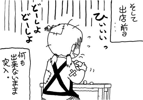 いざ横浜!2