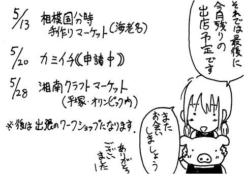 相模大野と三崎にて11