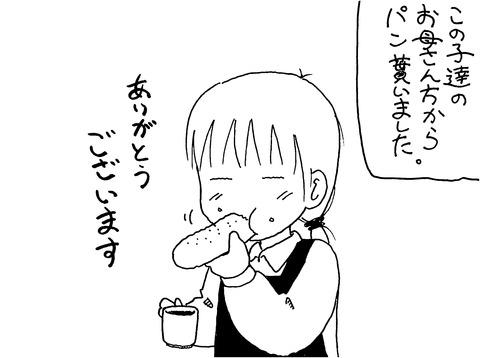 4月のカミイチ揚げパン編