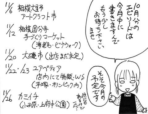 10月のお詫び3