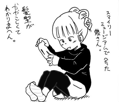 スマイリ―みゆちゃん