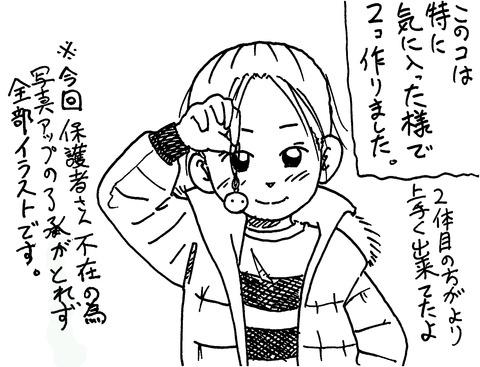 綾瀬の女の子達6