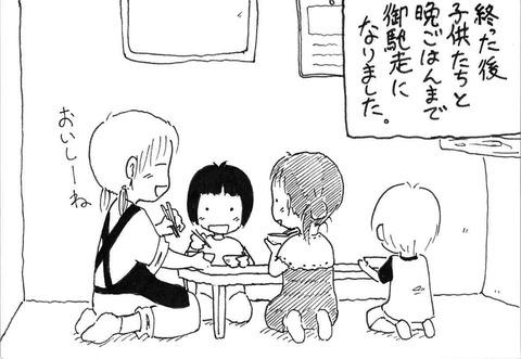 6月のkidscafe koya