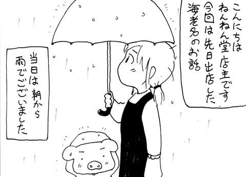 4月の海老名は雨の匂い1