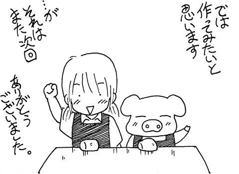 ブログ用8p