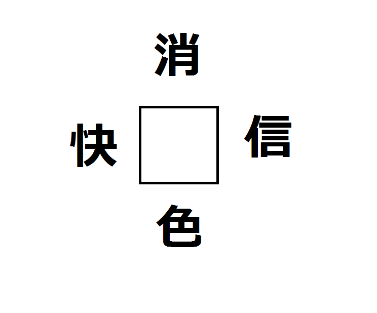 可能っち☆ジョーク : 二字熟語 ... : 漢字パズル : パズル