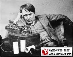 エジソンバナー