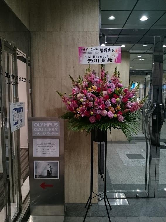 西川さん、お花
