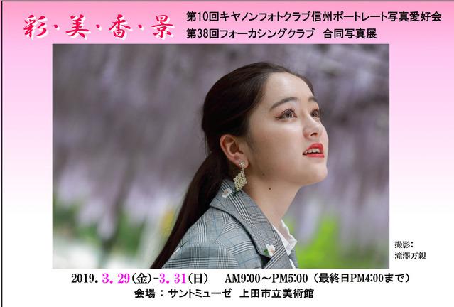 2019案内状 No.1
