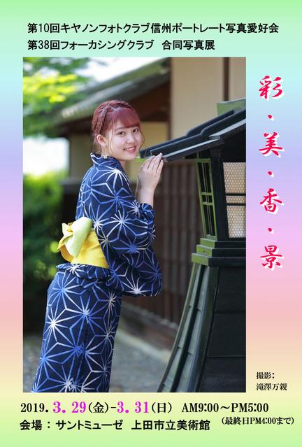 2019案内状 No.4