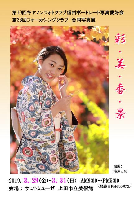 2019案内状 No.3