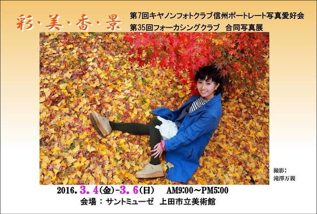 2016案内状 No1(HP)