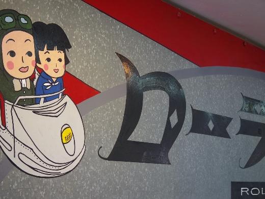 日本最古のジェットコースターと言われるローラーコースターにも!これ意外とヤバイw