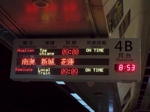 花連(ファーリェン)行きの特急電車の乗ります。今度来たら花連のほうも観光したいw