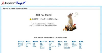 livedoor Blog(ブログ) - 無料/有料ブログ作成サービス