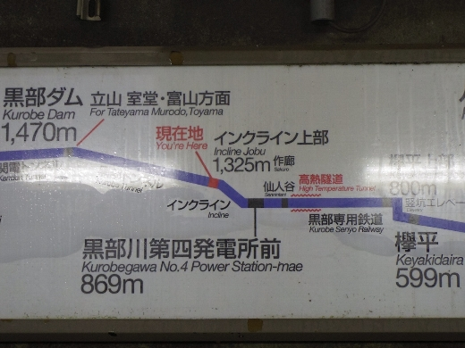 黒部トンネル内を専用バスで標高約100メートルを下り、インクライン上部に到着です。本来は資材を運ぶ専用なので「ケーブルカー」とは呼ばず「インクライン」と呼びます。詳細はググレw