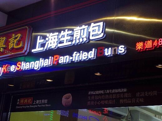 続いて、前回の香港旅行でも来た「祥興記上海生煎包」へ。