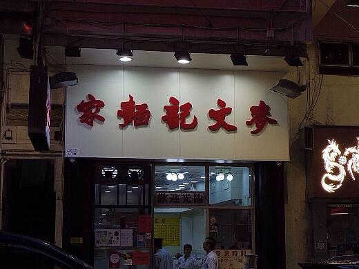 四十余年の歴史ある麺専門店「麥文記麺家(マクマンキー)」に到着。今回宿泊してるホテルのすぐ近くにあり、初日に行こうと決めてたのだw
