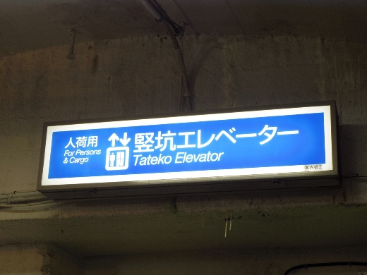 竪坑エレベーター乗り場に到着。200メートルを一気に降りて、工事用のトロッコ電車乗り場へと向かいます。こんな山奥によく作ったよw