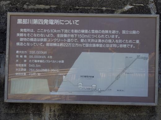 クロヨン(黒部川第四発電所)は黒部ダムから10km下流の山中地下150メートルのところに作られています。国会議事堂とほぼ同じ容積になるんだとか。