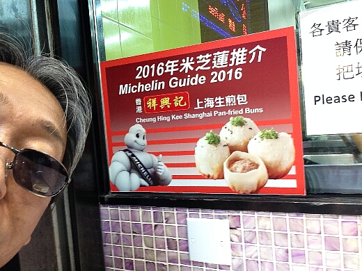 2016年ミシュランガイドに掲載された看板メニューの「上海生煎包」という焼き小籠包を食べる。