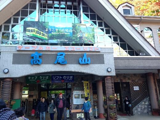 参道を10分ほど歩き高尾山のケーブルカー&エコーリフト乗り場に到着。