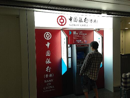 香港国際空港に到着し入国審査を済ませた後、早速ATMで現地通貨の香港ドルを引き出す。成田空港の外貨両替を利用するよりレートが良いのだw