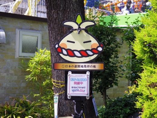 日本の遊園地発祥の地の案内看板。モチーフは玉ねぎ?花やしきだからチューリップの球根かな?w