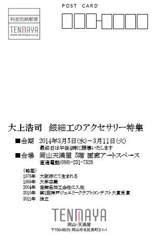 DM宛名面 岡山天満屋個展2014