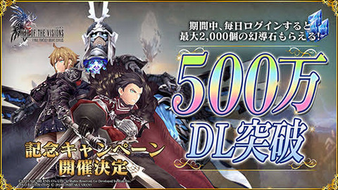 500万DL