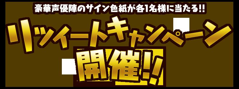 title_campaign