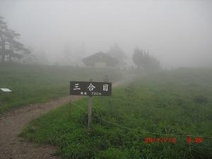 20110703_ibuki05