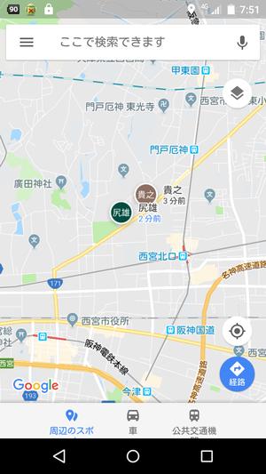 グーグル・マップで位置を共有しているところ(171号線を南下)