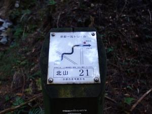20151031_kitayama_57