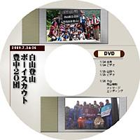白山の記念DVD