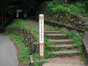 20110703_ibuki02