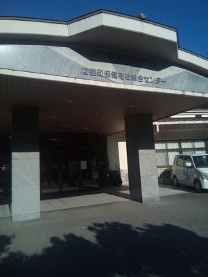 宮窪町保健福祉センター